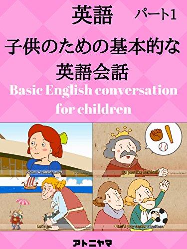 子供のための英語の会話を学ぶ - パート1