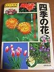 四季の花―花屋さんの花416種 (ポケット図鑑)