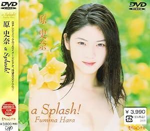 日テレジェニック'98 原史奈 a Splash! [DVD]