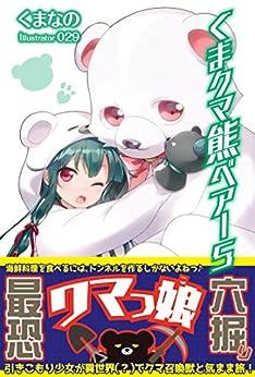 [くまなの]のくま クマ 熊 ベアー 5【電子版特典付】 (PASH! ブックス)