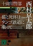 十津川警部 猫と死体はタンゴ鉄道に乗って (講談社文庫)