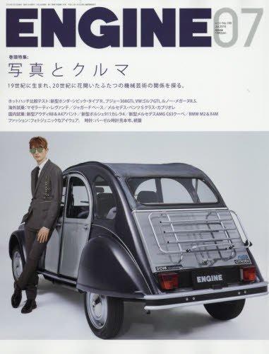ENGINE(エンジン) 2016年 07 月号 雑誌