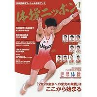 体操ニッポン!日本代表オフィシャル応援ブック 「2020東京への栄光の架橋」はここから始まる (日本文化出版ムック)