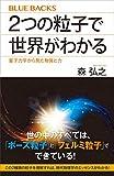 2つの粒子で世界がわかる 量子力学から見た物質と力 (ブルーバックス)