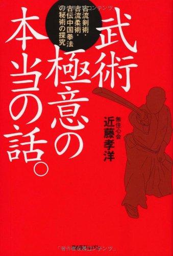 武術極意の本当の話。―古流剣術・古流柔術・古伝中国拳法の秘術の探究の詳細を見る
