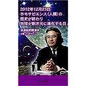 2012年12月23日ホモサピエンス(人類)の歴史が終わり地球が新次元に進化する日 [VHS]