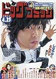 ビッグコミック 2017年 4/25 号 [雑誌]