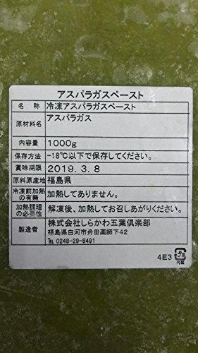 国産(福島県) アスパラガスペースト1kg 冷凍 加熱用 キメの細かさが人気です。