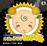 羊でおやすみシリーズ vol.28 『木漏れ日の下でおやすみ』