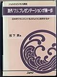 海外マネジメントプレゼンテーションが第一歩―日本的マネジメントをどのように説得するか (ジェトロビジネス講座)