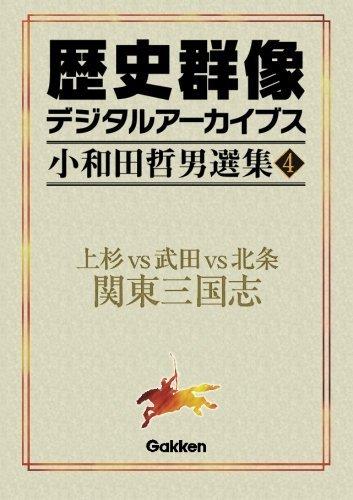 歴史群像デジタルアーカイブス 小和田哲男選集4 上杉vs武田vs北条 関東三国志