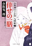 倖せの一膳 小料理のどか屋 人情帖2 (二見時代小説文庫)