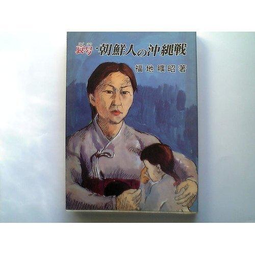 哀号・朝鮮人の沖縄戦