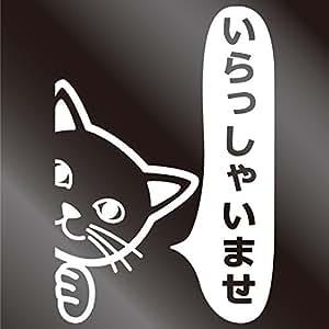 nc-smile のぞき見ステッカー ネコ L 右向き 「いらっしゃいませ」 オフィス 店舗 入口 玄関 (ホワイト)
