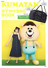 KUMATAN おでかけBAG BOOK (e-MOOK 宝島ブランドムック)