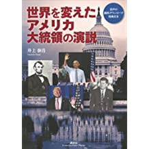 世界を変えたアメリカ大統領の演説【CDなし】 (講談社パワー・イングリッシュ)