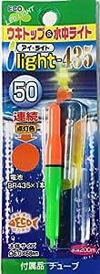 ING NEW アイライト ウキトップ&水中ライト 50 橙色 連続 高輝度 LED リチウム電池付 (オレンジ)