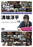 世界ウルルン滞在記 Vol.10 溝端淳平 [DVD]
