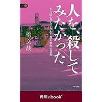 人を、殺してみたかった 名古屋大学女子学生・殺人事件の真相 (角川ebook nf) (角川ebook nf)
