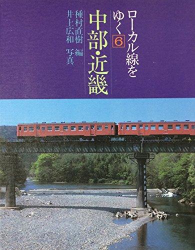 中部・近畿 (1982年) (ローカル線をゆく〈6〉)