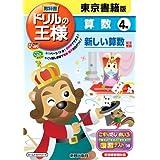 教科書ドリルの王様 算数 東京書籍版 新しい算数 4年