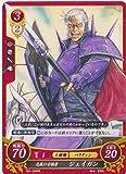 ファイアーエムブレム サイファ/英雄たちの戦刃 忠義の古強者 ジェイガン P01-006PR