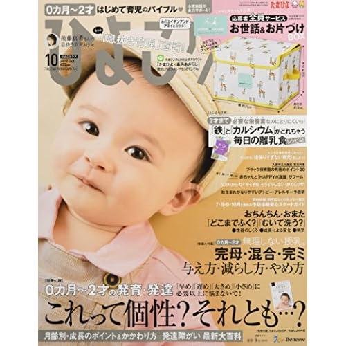 ひよこクラブ 2017年10月号 [雑誌]