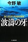 【新装版】波濤の牙 海上保安庁特殊救難隊 (ハルキ文庫)