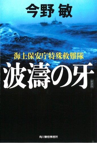 【新装版】波濤の牙 海上保安庁特殊救難隊 (ハルキ文庫)の詳細を見る