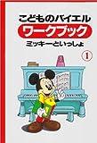 こどものバイエルワークブック(1) ミッキーといっしょ