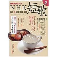 NHK 短歌 2017年2月号 [雑誌] (NHKテキスト)