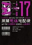 黒鷺死体宅配便 (17) (カドカワコミックス・エース)