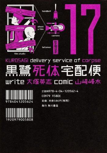 黒鷺死体宅配便 (17) (カドカワコミックス・エース)の詳細を見る