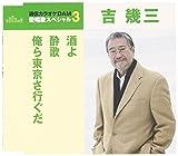 通信カラオケDAM 愛唱歌スペシャル3 酒よ/酔歌/俺ら東京さ行ぐだ