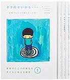 家族のこころの病気を子どもに伝える絵本(全4巻)