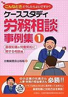 ケーススタディ労務相談事例集1-基礎知識&労働契約に関する相談編