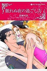 眠れぬ夜の過ごし方 (ハーレクインコミックス) Kindle版