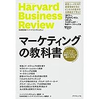 マーケティングの教科書――ハーバード・ビジネス・レビュー 戦略マーケティング論文ベスト10