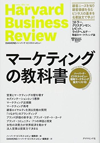 マーケティングの教科書——ハーバード・ビジネス・レビュー 戦略マーケティング論文ベスト10