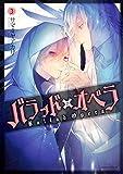 バラッド×オペラ【第3巻】 (あすかコミックスDX)