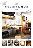 名古屋とっておきのカフェ