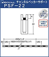 チャンネルペッカーサポート 棚柱 【 ロイヤル 】Aニッケルサテンめっき PSF-22 -1820サイズ1820mm【7.8×22mm】シングルタイプ『日時指定・代引は不可』 ≪要納期確認≫