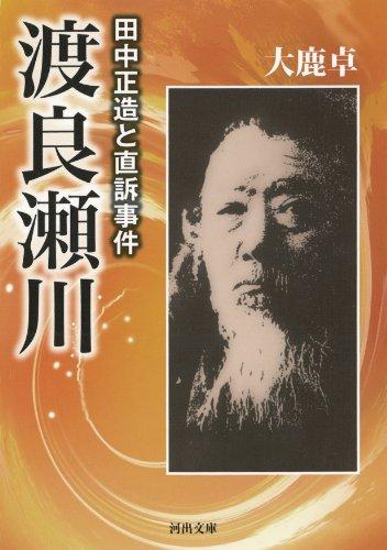 渡良瀬川 ---田中正造と直訴事件 (河出文庫)