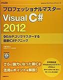 プロフェッショナルマスター Visual C# 2012 (MSDNプログラミングシリーズ)