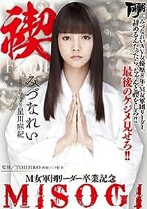 禊 MISOGI M女軍団リーダー卒業記念 みづなれい ドグマ【AVOPEN2016】 [DVD]