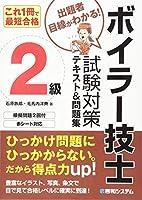 これ1冊で最短合格 2級ボイラー技士試験対策テキスト&問題集