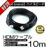 【No brand】 ハイスピード HDMIケーブル 3D/イーサネット対応 HDMI Ver1.4 (10m)
