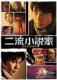 二流小説家 シリアリスト(初回限定生産コレクターズ・エディション DVD2枚組)[DVD]