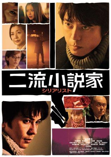 二流小説家 シリアリスト(初回限定生産コレクターズ・エディション DVD2枚組)
