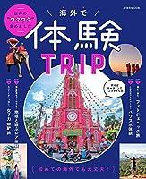 海外で体験TRIP (JTBのMOOK)